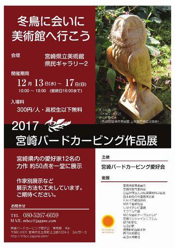2017作品展チラシ