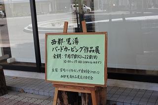 西都・児湯バードカービング作品展