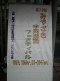 20100307市民活動フェス1
